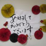❀謹賀新年❀