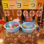 敬老の日イベント(秋祭り)