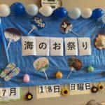 海のお祭り🌺【入所】