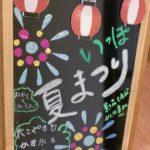 ひろやす荘夏祭り!!【デイサービスココカラ・ココカラいっぽ】