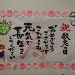 敬老の日式典【短期入所事業所】