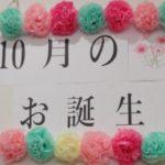 10月のお誕生会【短期入所】