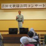吉田光秋様 訪問コンサート