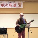 井上フヂヲさん歌謡ショー