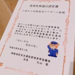 無事故無違反コンクール🚘【ケアポート】