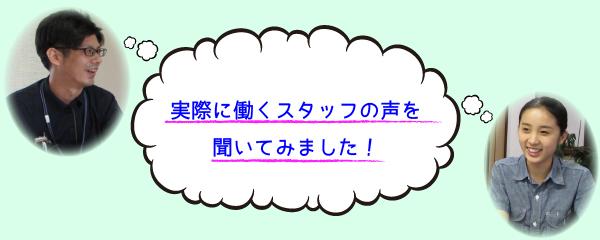 staff_voice